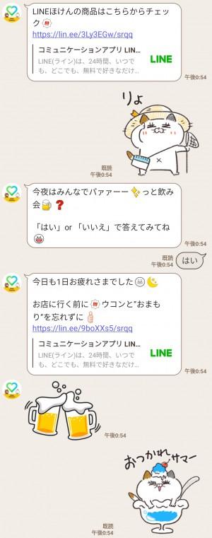 【限定無料スタンプ】こびと × LINEほけん スタンプのダウンロード方法とゲットしたあとの使いどころ (4)