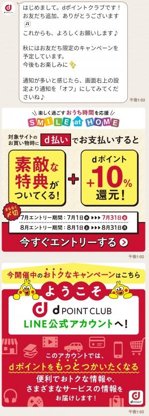 【限定無料スタンプ】ドコモキャラクター カスタムスタンプのダウンロード方法とゲットしたあとの使いどころ (3)