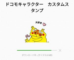 【限定無料スタンプ】ドコモキャラクター カスタムスタンプのダウンロード方法とゲットしたあとの使いどころ (2)