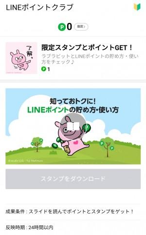 【限定無料スタンプ】ラブラビット × LINEポイントクラブ スタンプのダウンロード方法とゲットしたあとの使いどころ (2)