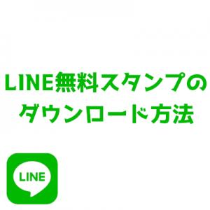 line無料スタンプダウンロード方法