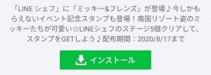 【限定無料スタンプ】LINEシェフにミッキー&フレンズが登場 スタンプのダウンロード方法とゲットしたあとの使いどころ (1)