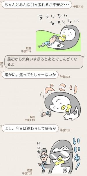 【隠し無料スタンプ】矢部太郎×更生ペンギンのホゴちゃん スタンプのダウンロード方法とゲットしたあとの使いどころ (5)