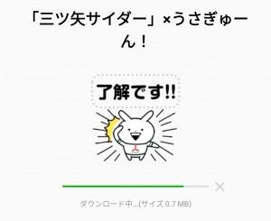 【限定無料スタンプ】「三ツ矢サイダー」×うさぎゅーん! スタンプのダウンロード方法とゲットしたあとの使いどころ (2)
