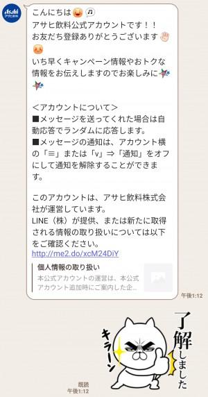 【限定無料スタンプ】「三ツ矢サイダー」×うさぎゅーん! スタンプのダウンロード方法とゲットしたあとの使いどころ (3)