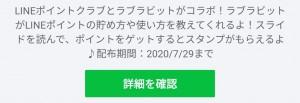 【限定無料スタンプ】ラブラビット × LINEポイントクラブ スタンプのダウンロード方法とゲットしたあとの使いどころ (1)