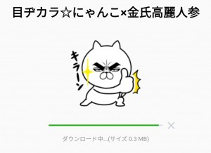 【限定無料スタンプ】目ヂカラ☆にゃんこ×金氏高麗人参 スタンプのダウンロード方法とゲットしたあとの使いどころ (2)