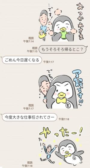 【隠し無料スタンプ】矢部太郎×更生ペンギンのホゴちゃん スタンプのダウンロード方法とゲットしたあとの使いどころ (4)