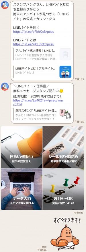 【限定無料スタンプ】LINEバイト×仕事猫 スタンプのダウンロード方法とゲットしたあとの使いどころ (3)