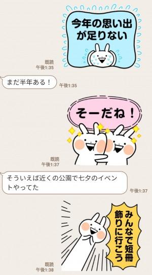 【限定無料スタンプ】「三ツ矢サイダー」×うさぎゅーん! スタンプのダウンロード方法とゲットしたあとの使いどころ (5)