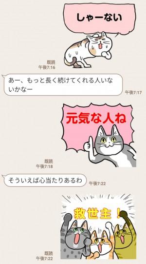 【限定無料スタンプ】LINEバイト×仕事猫 スタンプのダウンロード方法とゲットしたあとの使いどころ (5)