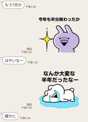 【限定無料スタンプ】「三ツ矢サイダー」×うさぎゅーん! スタンプのダウンロード方法とゲットしたあとの使いどころ (4)