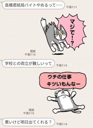 【限定無料スタンプ】LINEバイト×仕事猫 スタンプのダウンロード方法とゲットしたあとの使いどころ (4)