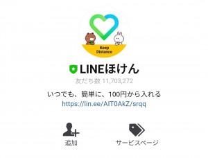 【限定無料スタンプ】こびと × LINEほけん スタンプのダウンロード方法とゲットしたあとの使いどころ (1)