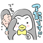 【LINE無料スタンプ速報:隠し】矢部太郎×更生ペンギンのホゴちゃん スタンプ(2020年09月22日まで)
