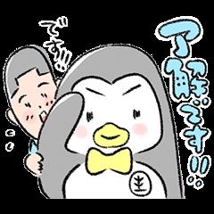 【隠し無料スタンプ】矢部太郎×更生ペンギンのホゴちゃん スタンプのダウンロード方法とゲットしたあとの使いどころ
