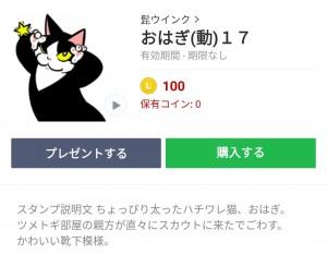 【人気スタンプ特集】おはぎ(動)17 スタンプ、まとめ
