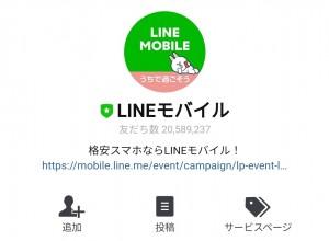 【限定無料スタンプ】LINEモバイル ×「犬と猫」アニメ版 スタンプのダウンロード方法とゲットしたあとの使いどころ (1)