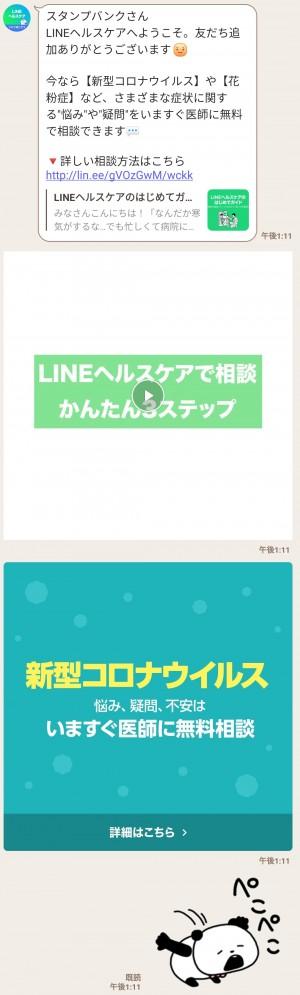 【限定無料スタンプ】ほんわかしばいぬ × LINEヘルスケア スタンプのダウンロード方法とゲットしたあとの使いどころ (3)