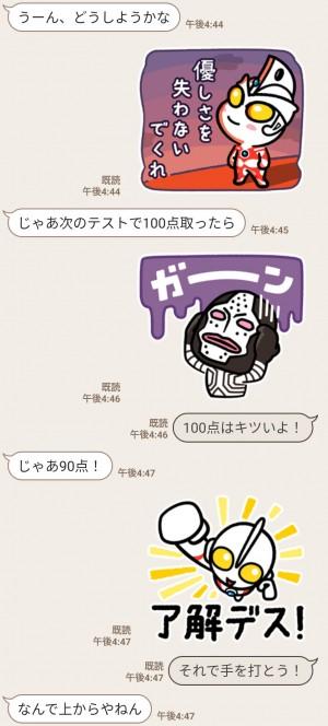 【限定無料スタンプ】ウルトラマン☆LINEスコア スタンプのダウンロード方法とゲットしたあとの使いどころ (10)