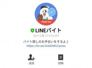 【限定無料スタンプ】LINEバイト×うさロック スタンプのダウンロード方法とゲットしたあとの使いどころ (1)