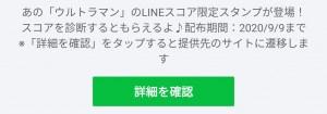 【限定無料スタンプ】ウルトラマン☆LINEスコア スタンプのダウンロード方法とゲットしたあとの使いどころ (1)