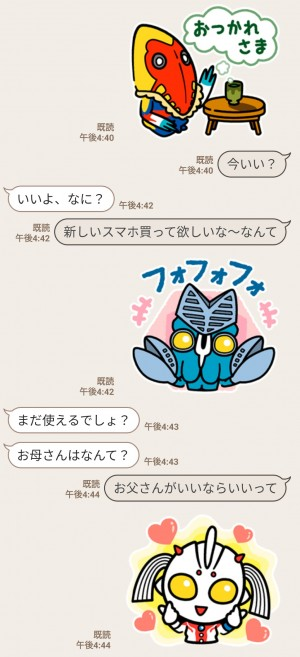 【限定無料スタンプ】ウルトラマン☆LINEスコア スタンプのダウンロード方法とゲットしたあとの使いどころ (9)