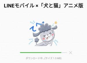【限定無料スタンプ】LINEモバイル ×「犬と猫」アニメ版 スタンプのダウンロード方法とゲットしたあとの使いどころ (2)