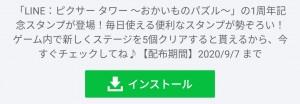 【限定無料スタンプ】ピクサー タワー 1周年記念スタンプのダウンロード方法とゲットしたあとの使いどころ (1)