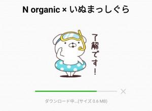 【隠し無料スタンプ】N organic × いぬまっしぐら スタンプのダウンロード方法とゲットしたあとの使いどころ (2)