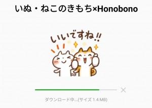 【隠し無料スタンプ】いぬ・ねこのきもち×Honobono スタンプのダウンロード方法とゲットしたあとの使いどころ (2)