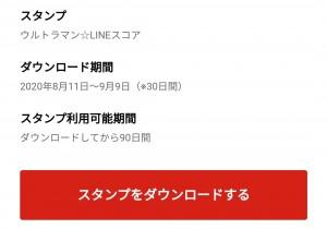 【限定無料スタンプ】ウルトラマン☆LINEスコア スタンプのダウンロード方法とゲットしたあとの使いどころ (4)