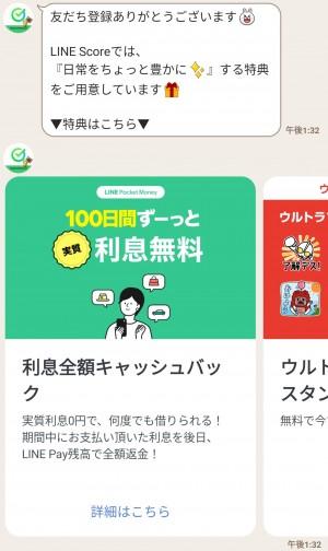 【限定無料スタンプ】ウルトラマン☆LINEスコア スタンプのダウンロード方法とゲットしたあとの使いどころ (7)
