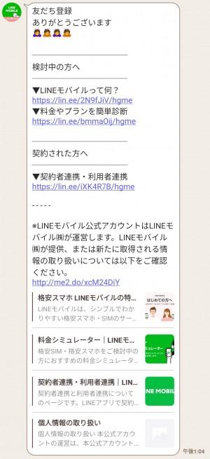 【限定無料スタンプ】LINEモバイル ×「犬と猫」アニメ版 スタンプのダウンロード方法とゲットしたあとの使いどころ (3)