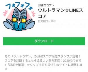 【限定無料スタンプ】ウルトラマン☆LINEスコア スタンプのダウンロード方法とゲットしたあとの使いどころ (5)