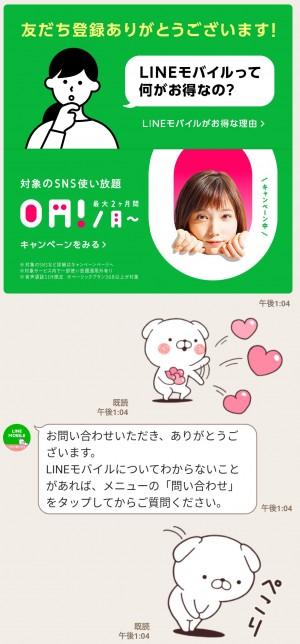 【限定無料スタンプ】LINEモバイル ×「犬と猫」アニメ版 スタンプのダウンロード方法とゲットしたあとの使いどころ (4)