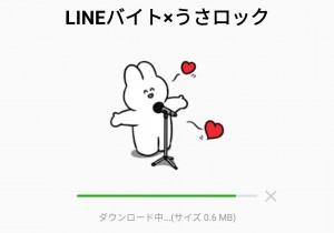 【限定無料スタンプ】LINEバイト×うさロック スタンプのダウンロード方法とゲットしたあとの使いどころ (2)