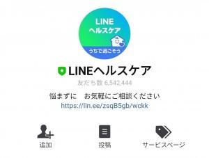 【限定無料スタンプ】ほんわかしばいぬ × LINEヘルスケア スタンプのダウンロード方法とゲットしたあとの使いどころ (1)