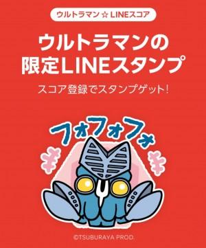 【限定無料スタンプ】ウルトラマン☆LINEスコア スタンプのダウンロード方法とゲットしたあとの使いどころ (2)
