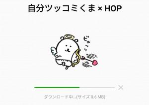 【限定無料スタンプ】自分ツッコミくま × HOP スタンプのダウンロード方法とゲットしたあとの使いどころ (2)