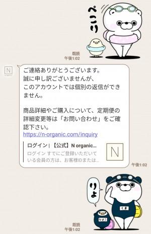 【隠し無料スタンプ】N organic × いぬまっしぐら スタンプのダウンロード方法とゲットしたあとの使いどころ (4)