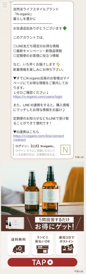 【隠し無料スタンプ】N organic × いぬまっしぐら スタンプのダウンロード方法とゲットしたあとの使いどころ (3)