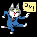 【限定無料スタンプ】仕事猫 × LINE証券 スタンプのダウンロード方法とゲットしたあとの使いどころ