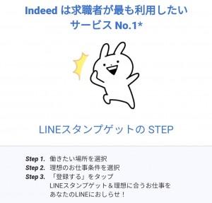 【限定無料スタンプ】うさぎゅーん!の日常 スタンプのダウンロード方法とゲットしたあとの使いどころ (2)