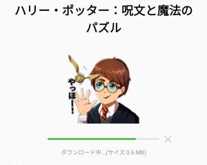 【限定無料スタンプ】ハリー・ポッター:呪文と魔法のパズル スタンプのダウンロード方法とゲットしたあとの使いどころ (2)