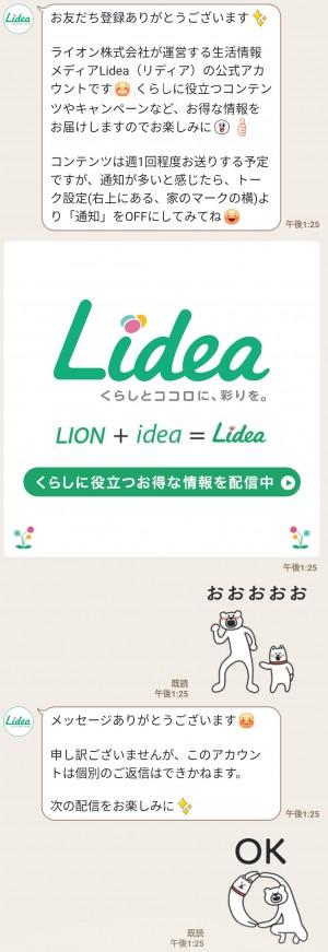 【隠し無料スタンプ】いぬまっしぐら×ライオン Lidea スタンプのダウンロード方法とゲットしたあとの使いどころ (3)