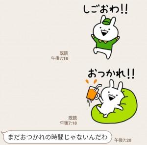 【限定無料スタンプ】うさぎゅーん!の日常 スタンプのダウンロード方法とゲットしたあとの使いどころ (8)