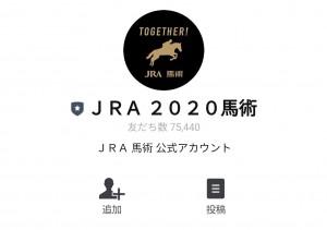 【隠し無料スタンプ】うさぎ100%×JRA 2020馬術 スタンプのダウンロード方法とゲットしたあとの使いどころ (1)