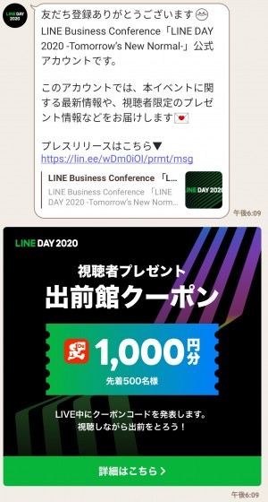 【限定無料スタンプ】LINE DAY 2020×BROWN スタンプのダウンロード方法とゲットしたあとの使いどころ (3)