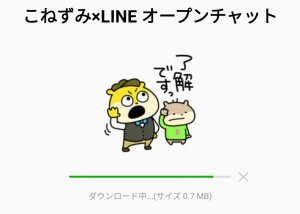 【限定無料スタンプ】こねずみ×LINE オープンチャット スタンプのダウンロード方法とゲットしたあとの使いどころ (2)